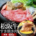 松阪牛 すき焼き肉600g 牛肉 和牛 送料無料 A4ランク以上−産地証明書付−松阪肉の中でも、脂っぽくなく旨味の強い赤…