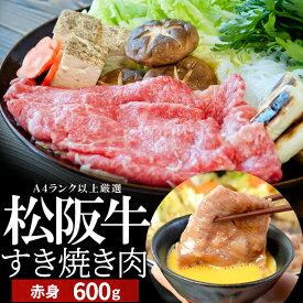 松阪牛 すき焼き肉600g 牛肉 和牛 送料無料 A4ランク以上−産地証明書付−松阪肉の中でも、脂っぽくなく旨味の強い赤身のすき焼き肉 お中元 ギフト あす楽対応