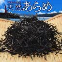 あらめ 100g 三重県 伊勢志摩産 メール便 送料無料 天然 国産 海藻 刻みアラメ 煮物に