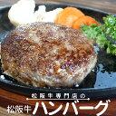 【クーポンで50円OFF】松阪牛ハンバーグ 6個入り A4ランク以上の松阪肉を100%使用したハンバーグ-数量限定品-匠が作…