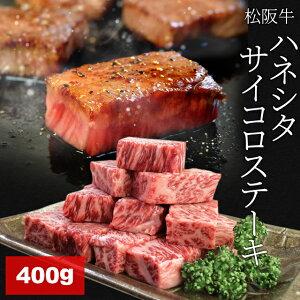 松阪牛 ハネシタサイコロステーキ 400g A4ランク以上 牛肉 和牛 厳選された 松阪肉 敬老の日 ギフト 松坂牛 松坂肉