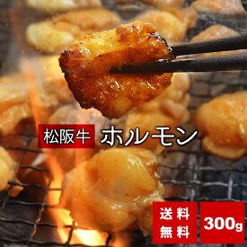 【クーポンで50円OFF】松阪牛 ホルモン 300g 牛肉 和牛 送料無料 臭みが無く柔らかで甘みのある希少な松阪牛のホルモン 焼肉