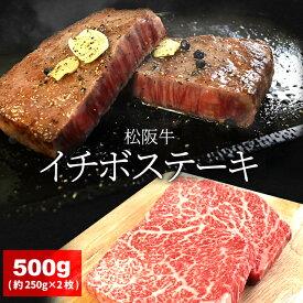 松阪牛 イチボステーキ 500g (約250g×2枚) A4ランク以上 牛肉 和牛 厳選された 松阪肉 お歳暮 ギフト 松坂牛 松坂肉