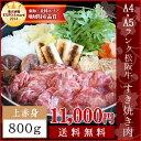 【クーポンで50円OFF】松阪牛 上すき焼き肉800g 送料無料 A4・A5ランク−産地証明書付−松阪肉の良質な赤身肉を厳選