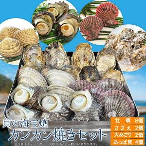 美し国伊勢志摩貝の海宝焼 鳥羽産牡蠣8個 さざえ2個 大あさり2個 あっぱ貝4個 送料無料 冷凍貝セット(牡蠣ナイフ、片手用軍手付)カンカン焼き ミニ缶入 海鮮バーベキューセット 敬老の日