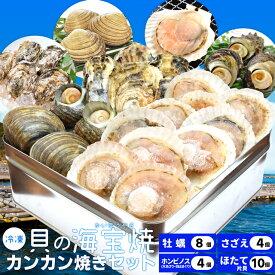 貝の海宝焼 牡蠣8個 さざえ4個 ホンビノス貝4個 ほたて片貝10個 冷凍便配送 冷凍貝セット(牡蠣ナイフ、片手用軍手付)カンカン焼き ミニ缶入 海鮮バーベキューセット プレゼント ギフト