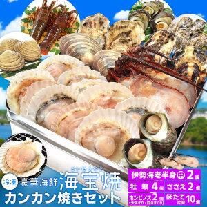 美し国豪華海鮮海宝焼 伊勢海老半割中サイズ2個 ほたて片貝10個 ホンビノス貝2個 牡蠣4個 さざえ2個 送料無料 (牡蠣ナイフ、片手用軍手付)冷凍海鮮セット カンカン焼き ミニ缶入 海鮮バー