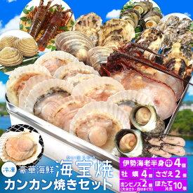 美し国豪華海鮮海宝焼 伊勢海老半割中サイズ4個 ほたて片貝10個 ホンビノス貝2個 牡蠣4個 さざえ2個 送料無料 (牡蠣ナイフ、片手用軍手付)冷凍海鮮セット カンカン焼き ミニ缶入 海鮮バーベキューセット お歳暮 ギフト