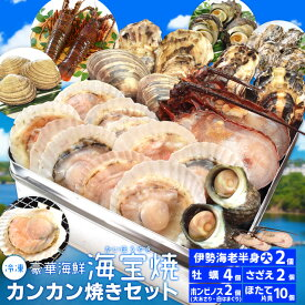 美し国豪華海鮮海宝焼 伊勢海老半割大サイズ2個 ほたて片貝10個 ホンビノス貝2個 牡蠣4個 さざえ2個 送料無料 (牡蠣ナイフ、片手用軍手付)冷凍海鮮セット カンカン焼き ミニ缶入 海鮮バーベキューセット お歳暮 ギフト