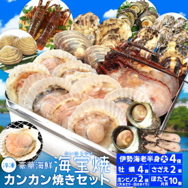 美し国豪華海鮮海宝焼 伊勢海老半割大サイズ4個 ほたて片貝10個 ホンビノス貝2個 牡蠣4個 さざえ2個 送料無料 (牡蠣ナイフ、片手用軍手付)冷凍海鮮セット カンカン焼き ミニ缶入 海鮮バーベキューセット 父の日 ギフト