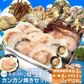 美し国豪華海鮮海宝焼 伊勢海老半割小サイズ2個 ほたて片貝10個 ホンビノス貝2個 牡蠣4個 さざえ2個 送料無料 (牡蠣ナイフ、片手用軍手付)冷凍海鮮セット カンカン焼き ミニ缶入 海鮮バーベキューセット 父の日 ギフト
