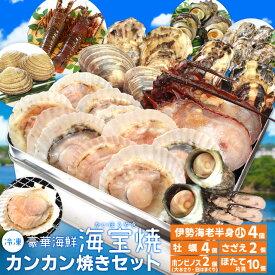 美し国豪華海鮮海宝焼 伊勢海老半割小サイズ4個 ほたて片貝10個 ホンビノス貝2個 牡蠣4個 さざえ2個 送料無料 (牡蠣ナイフ、片手用軍手付)冷凍海鮮セット カンカン焼き ミニ缶入 海鮮バーベキューセット お歳暮 ギフト
