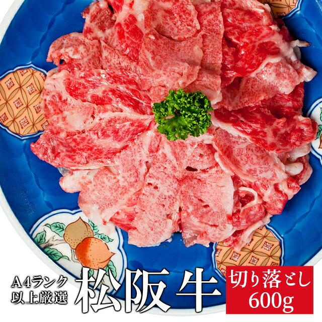 【クーポンで50円OFF】松阪牛 切り落とし600g 送料無料 −産地証明書付− A4ランク以上の松阪肉を厳選 お中元 ギフト