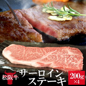 松阪牛 サーロインステーキ 200g×4枚 牛肉 和牛 A4ランク以上の松阪肉 お中元 ギフト