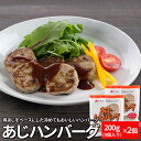 あじ ハンバーグ 200g(8個)×2個 焼くだけの簡単調理 MEG 冷凍