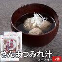さんま つみれ汁 (120g+つゆ30g)×2個 国産 三重県加工 MEG 冷凍