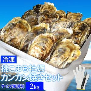 牡蠣 カンカン焼き セット 2kg(25〜30個前後入) 冷凍牡蠣 送料無料 桃こまち 鳥羽産 ミニ缶入(牡蠣ナイフ・片手用軍手付き)殻付き牡蠣 一斗缶 海鮮バーベキューセット 母の日 ギフト 旬