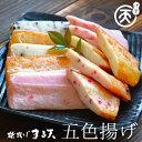 磯揚げ まる天 五色揚げ たまねぎ・ごま・えび・たこ・山菜の5種の味 伊勢 志摩 お土産 美し国からの贈り物