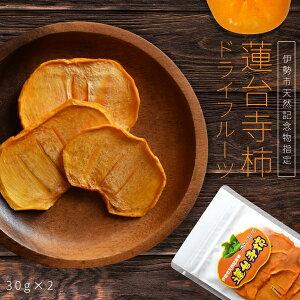 蓮台寺柿 ドライフルーツ 60g (30g×2個) メール便送料無料 伊勢志摩 特産品