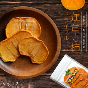 蓮台寺柿 ドライフルーツ 100g (50g×2個) メール便送料無料 伊勢志摩 特産品
