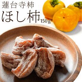 蓮台寺柿 干し柿 150g メール便送料無料 伊勢志摩 特産品