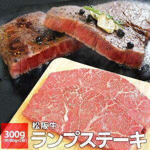 松阪牛 ランプステーキ 300g (約150g×2枚) A4ランク以上 牛肉 和牛 厳選された 松阪肉 父の日 ギフト 松坂牛 松坂肉