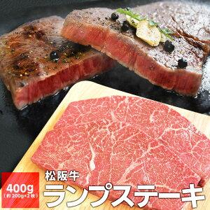 松阪牛 ランプステーキ 400g (約200g×2枚) A4ランク以上 牛肉 和牛 厳選された 松阪肉 父の日 ギフト 松坂牛 松坂肉