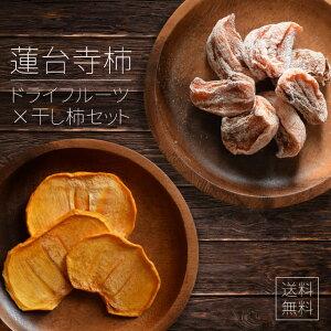 蓮台寺柿セット(干し柿 150g ドライフルーツ 30g) メール便送料無料 伊勢志摩 特産品