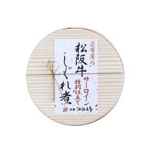 松阪牛しぐれ煮 サーロイン STK 三重県 伊勢 志摩 お土産