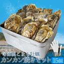牡蠣カンカン焼きセット15個入 冷凍牡蠣 送料無料 旬凍桃こまち 鳥羽産 ミニ缶入り(牡蠣ナイフ・片手用軍手付き)殻…
