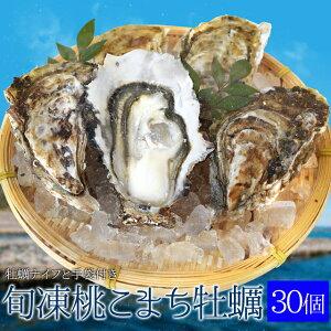 桃こまち牡蠣30個入 冷凍殻付き牡蠣 三重県鳥羽産 加熱用(発泡箱入・牡蠣ナイフ・片手用軍手付き)海鮮バーベキューセット