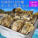 牡蠣 カンカン焼き セット Lサイズ 30個入 冷凍牡蠣 送料無料 旬凍 産地厳選 ミニ缶入(牡蠣ナイフ・片手用軍手付き)…