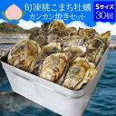 牡蠣 カンカン焼きセット Sサイズ 30個入 冷凍牡蠣 送料無料 旬凍桃こまち 鳥羽産 ミニ缶入り(牡蠣ナイフ・片手用軍…