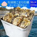 牡蠣 カンカン焼きセット Sサイズ 100個入 冷凍牡蠣 送料無料 旬凍桃こまち 鳥羽産 一斗缶入り(牡蠣ナイフ・片手用軍…
