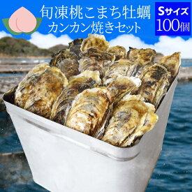 牡蠣 カンカン焼きセット Sサイズ 100個入 冷凍牡蠣 送料無料 旬凍桃こまち 鳥羽産 一斗缶入り(牡蠣ナイフ・片手用軍手付き)殻付き牡蠣 一斗缶 海鮮バーベキューセット
