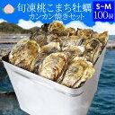 牡蠣 カンカン焼きセット S〜Mサイズ 100個入 冷凍牡蠣 送料無料 旬凍桃こまち 鳥羽産 一斗缶入り(牡蠣ナイフ・片手…