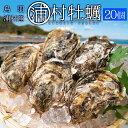 浦村牡蠣20個 殻付き牡蠣 (牡蠣ナイフ・片手用軍手付き)発泡箱入 三重県鳥羽産(加熱用)