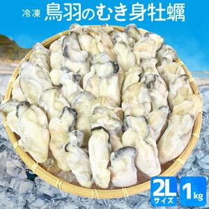 牡蠣むき身2Lサイズ 1kg(約35個前後) 送料無料 冷凍 鳥羽産 牡蛎加熱用 鳥羽のカキを身入りの良い時期に瞬間冷凍