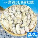 牡蠣むき身2Lサイズ 2kg(1kg×2袋)(約60個前後) 送料無料 冷凍 鳥羽産 牡蛎加熱用 鳥羽のカキを身入りの良い時期に…