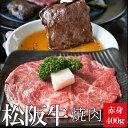 松阪牛 焼肉用 400g 牛肉 和牛 送料無料 A4ランク以上 産地証明書付 本場三重県の松阪牛専門の匠が厳選 焼肉用 牛肉 …