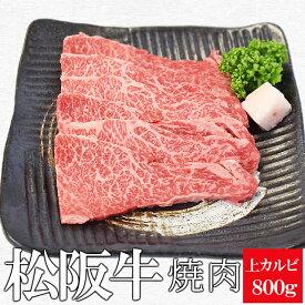 松阪牛 焼肉用 上カルビ800g(400g×2袋) 和牛 牛肉 送料無料 A4ランク以上−産地証明書付−霜降りがのった脂身と旨みが強い赤身のバランスが良い部位 お中元 ギフト あす楽対応