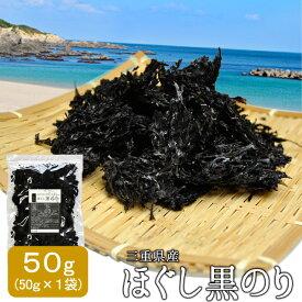 三重県産ほぐし黒のり50g メール便送料無料 等級の高い黒のりを厳選 三重県産バラ海苔 国産 海藻 EP