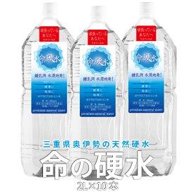 国産 硬水 天然ミネラル豊富な還元水命の硬水2L×10本セット 送料無料 あす楽対応 三重県奥伊勢産