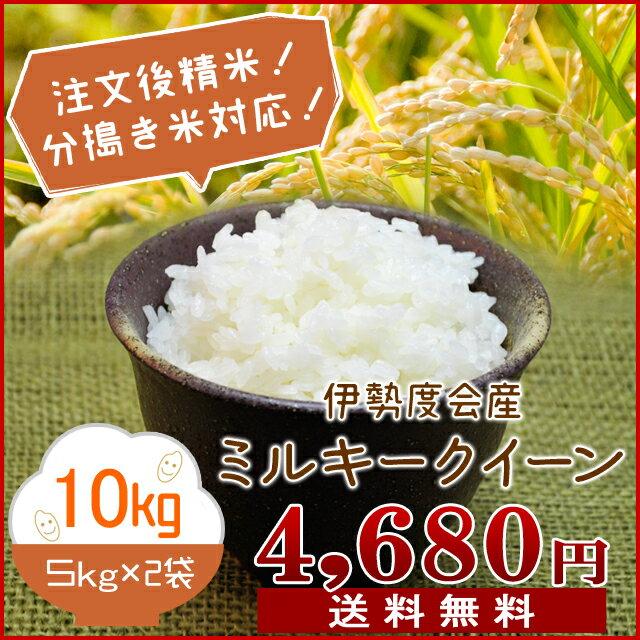 送料無料 ミルキークイーン 三重県産ミルキークイーン10kg(5kg×2袋)ご注文後精米・分づき米対応