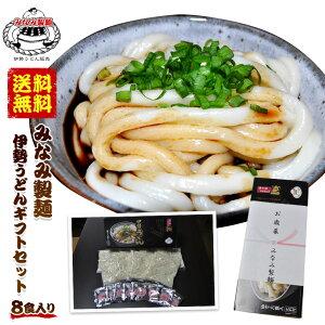 みなみ製麺 伊勢うどんギフトセット(長持ちロングライフタイプ麺)【楽ギフ_のし】