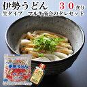 みなみ製麺 伊勢うどん 生タイプ マルキ商会のタレセット(30食 タレ10本付)