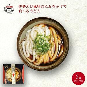 みなみ製麺 伊勢エビ風味のたれをかけて食べるうどん 2食セット タレ付き