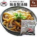 みなみ製麺 伊勢うどん ロングライフ麺 4食タレ付きセット メール便 送料無料 土産