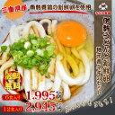 【送料無料】(北海道・沖縄・離島除く)ふっくらもちもち 伊勢うどんと新鮮卵、地元青ネギのセット(6食入り)南勢養鶏のこだわり卵を使用