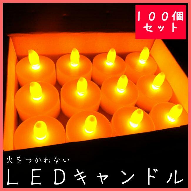 LEDキャンドル 100個 ゆらぎ ティーライトキャンドル 電池CR2032(1個) キャンドルナイト LED
